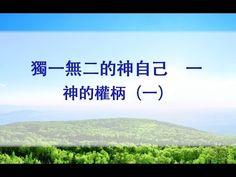 福音視頻 神的發表《獨一無二的神自己 一 神的權柄(一)》第二集 | 跟隨耶穌腳蹤網-耶穌福音-耶穌的再來-耶穌再來的福音-福音網站
