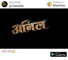 Birthday Background Images, Blur Image Background, Studio Background Images, Background Images Wallpapers, Brush Stroke Png, Marathi Calligraphy, Happy Birthday Photos, Bro, Banners