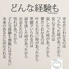 New Quotes Inspirational Wisdom Ideas New Quotes, Wise Quotes, Lyric Quotes, Quotes For Him, Inspirational Quotes, Motivational, Japanese Quotes, Life Words, Meaningful Life