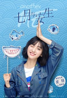 Another Me Chinese Drama. Native Title: 七月与安生 Also Known As: Qi Yue and An Sheng Shen Yue Soul Mate (Remake) , youth , romance , school Meteor Garden Cast, Meteor Garden 2018, Asian Celebrities, Asian Actors, Celebs, Drama Film, Drama Series, Kdrama, Best Friend Relationship
