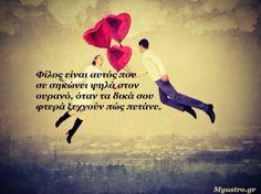 Αποφθέγματα για την φιλία Platonic Love, Live Laugh Love, Greek Quotes, Greys Anatomy, Friendship Quotes, Philosophy, Wisdom, Letters, Messages