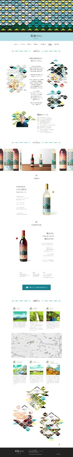 秋保ワイン #フラット #幾何学模様 #シングルページ #緑系 http://akiuwine.jp/