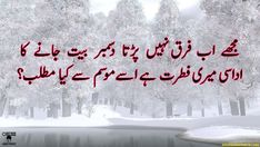 "Mujhe Ab Farq Nahi - ""December Barish Sad Poetry"": OnlineUrduPoetry Famous Poets, Urdu Poetry, December, Sad, Messages, Famous Black Poets, Text Posts, Text Conversations"