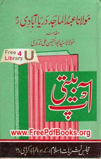Free Download Aap Beeti By Maulana Abdul Majid Daryabadi (R.A) Read Online Aap Beeti By Maulana Abdul Majid Daryabadi (R.A) Free download in PDF Format.
