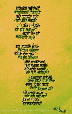 #Marathi #Calligraphy by BGLimye #Poetry by Bahinabai Chaudhari