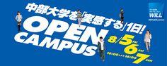 2011夏のオープンキャンパスイメージ画像