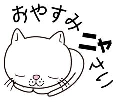 LINE sticker   【I cry and meow】  http://line.me/S/sticker/1037711  I have to express the behavior and gestures, facial expressions of cat.I cry mew and.