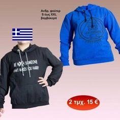 Ανδρικά φούτερ βαμβακερά Ελληνικής ραφής σε 2 διάφορα χρώματα ΜΕΓΕΘΗ S ως  XXL 09bd40c4d68