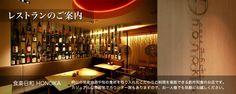 CentralHotelOkayama|セントラルホテル岡山|食楽日和 HONOKA(ほのか)