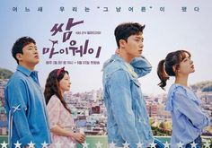 Fight My Way (쌈 마이웨이) Korean  - Drama - Picture