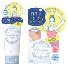 Under arm cover powder Healthy Beauty, Health And Beauty, Body Makeup, Beauty Makeup, Label Design, Packaging Design, Pop Stickers, Waterproof Stickers, Cosmetic Packaging