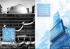 いい街 いい電車プロジェクト|東急電鉄 Graphic Design Print, Ad Design, Editorial Layout, Promotion, Commercial, Advertising, Real Estate, Graphics, Japanese