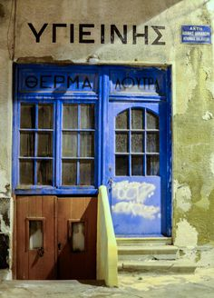 Old fashion spa, Pireas Greece Architecture, Places To Travel, Time Travel, Athens Greece, In Ancient Times, Greece Travel, Day Trip, Wonders Of The World, Hunky Dory
