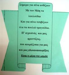 Το φετινό δωράκι για τη γιορτή της μητέρας είναι ένα μικρό βιβλιαράκι που περιέχει μερικά ποιηματάκια με την αντίστοιχη εικ...