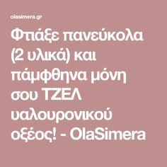 Φτιάξε πανεύκολα (2 υλικά) και πάμφθηνα μόνη σου TΖΕΛ υαλουρονικού οξέος! - OlaSimera