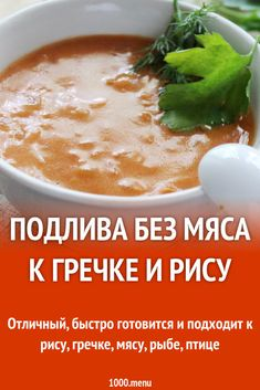 Meatless buckwheat and rice gravy - All Recipes Low Carb Recipes, Cooking Recipes, Healthy Recipes, Cooking Sauces, Vegetable Recipes, Vegetarian Recipes, Cheap Casserole Recipes, Rice And Gravy, Easy Lunches For Work