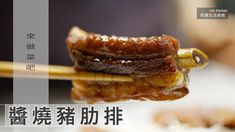 China Food, Life Kitchen, Electric Pressure Cooker, Sausage, Pork, Meat, Youtube, Recipes, Kale Stir Fry