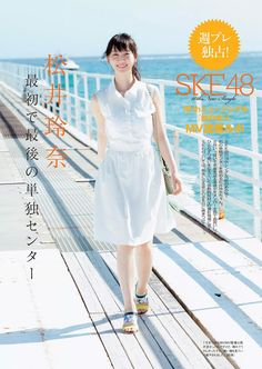 週刊プレイボーイ 2015-30号, SKE48, 松井玲奈