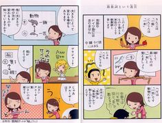Why every Japanese learning should pick up Nihonjin no Shiranai NIhongo (The Japanese that even Japanese people don't know!) Full of furigana for those who are kanji-challenged (I'm still one of those). http://wp.me/p1recv-W7
