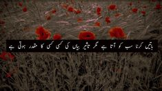 [Free] Inspirational Islamic Quotes in Urdu with Beautiful Images Good Islamic Quotes Read them and share your favorite quotes with friends. Life Is Beautiful Quotes, Beautiful Quran Quotes, Good Life Quotes, Amazing Quotes, Beautiful Images, Islamic Quotes In English, Best Islamic Quotes, Poetry Photos, Best Urdu Poetry Images