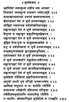 Shri Ram Stuti In Hindi Pdf