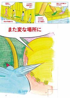Untranslatable Genius: Interviewing Experimental Manga-ka Yuichi Yokoyama