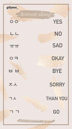 Korean Slang, Korean Phrases, Korean Quotes, Korean Words Learning, Japanese Language Learning, Learn Japanese Words, Learn English Words, Learn Korean Alphabet, Korean Letters