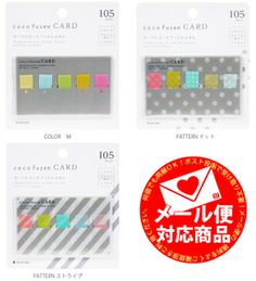 Sticky notes into the pockets of sticky your wallet can be retrieved anytime, anywhere, case and booklet! Coco fusen card and ココフセン cards