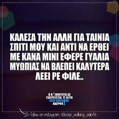 Funny Greek, Greek Quotes, Humor, Mini, Inspiration, Instagram, Sky, Random, Home Decor