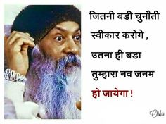 Discover recipes, home ideas, style inspiration and other ideas to try. Osho Quotes On Life, Chankya Quotes Hindi, Real Quotes, Attitude Quotes, Qoutes, Motivational Lines, Some Inspirational Quotes, Motivational Picture Quotes, Osho Love