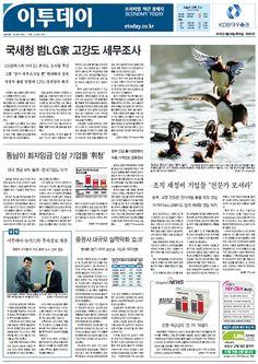 2013년 02월 28일(목요일)-605호  국세청 범 LG家 고강도 세무조사   http://www.etoday.co.kr/news/section/newsview.php?idxno=697419