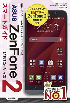 Amazon.co.jp: ゼロからはじめる ASUS ZenFone 2 スマートガイド 電子書籍: リンクアップ: 本
