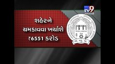 Ahmedabad: AMC Budget of Rs 6551 crores presented for 2017-18.  Subscribe to Tv9 Gujarati: https://www.youtube.com/tv9gujarati Like us on Facebook at https://www.facebook.com/tv9gujarati Follow us on Twitter at https://twitter.com/Tv9Gujarati Follow us on Dailymotion at http://www.dailymotion.com/GujaratTV9 Circle us on Google+ : https://plus.google.com/+tv9gujarat Follow us on Pinterest at http://www.pinterest.com/tv9gujarati/