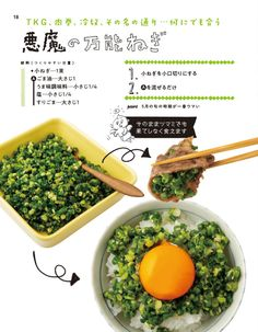 Asian Recipes, Healthy Recipes, Ethnic Recipes, Japanese Dishes, Healthy Meal Prep, Food Menu, Food Design, No Cook Meals, Food Dishes