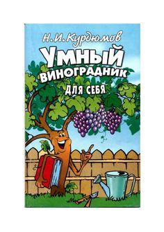 Умный виноградник для себя 2006