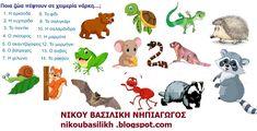 ΖΩΑ ΣΕ ΧΕΙΜΕΡΙΑ ΝΑΡΚΗ Με λίγα λόγια τα ζώα πέφτουν σε χειμερία νάρκη γιατί πολύ απλά, την χειμερινή περίοδο, δεν μπορούν να επιβιώσουν! Ότ... Winnie The Pooh, Winter, Kindergarten, Disney Characters, Fictional Characters, Comics, Blog, Kids, Animals