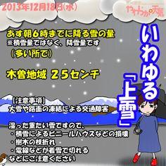 きょう(18日)の天気は「みぞれ・雪」。湿った雪かみぞれが降り、昼頃からは強く降ることも。積もり始めると急に積雪になりそうですので、要注意です。日中の最高気温はきのうより3~4度低く、木曽町で4度くらいの予想。