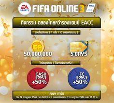 🎊 ฉลองไทยคว้ารองแชมป์ เอเชีย!!🎉🎉 เอาไปเลยกิจกรรมสุดพิเศษ 🎉 🔹 ออนไลน์รับทันที (1 ครั้ง / ID ตลอดระยะเวลากิจกรรม )   🔸 บัตร VIP 5 วัน  🔸 เงิน 50 M EP  🔹 โบนัส 50 % สุดพิเศษ ( ไม่จำกัดจำนวนครั้ง ) 🔸 โบนัส Cash 50 %  🔸 โบนัส FC 50 %  ⏳ เริ่ม 24 กรกฎาคม 2560 เวลา 00.01 น.  ⌛ หมดเขต 31 กรกฎาคม 2560 เวลา 23.59 น.  ➡ http://fo3.garena.in.th/news/content/15848 ▬▬▬▬▬▬▬▬▬▬▬▬▬▬▬▬▬▬▬ EA Sports FIFA Online 3 Thailand | #FO3TH #salecurrents #bestproducts #affordableprices