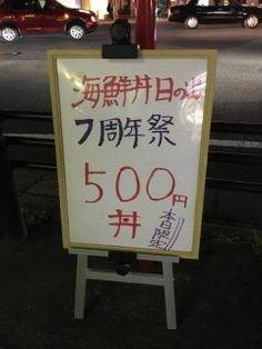 薬院の日の出の海鮮丼が500円です  気付くのが遅すぎましたがとりあえずreleaseにアップします 夕飯まだの方はぜひどうぞ   日の出 薬院で有名な海鮮丼屋さんです http://ift.tt/2e68EtV  tags[福岡県]