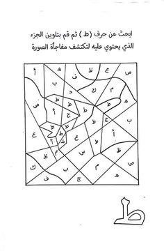 Arabic Alphabet Letters, Arabic Alphabet For Kids, Tracing Worksheets, Alphabet Worksheets, Arabic Lessons, Arabic Language, Learning Arabic, Class Activities, Home Schooling