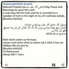 """""""#DailyHadithSMS #Hadith Beloved Prophet (صلی اللہ علیہ وسلم) May Peace and Blessings be upon him said: A man may tell the truth until he is recorded as a…"""""""