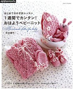Out of Print / Handmade Crochet Clothes for Baby  by pomadour24, ¥2065