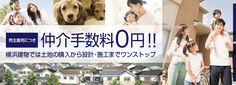 横浜建物のメインイメージ