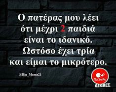 Funny Picture Quotes, Funny Quotes, Funny Stuff, Greek, Company Logo, Words, Humor, Funny Phrases