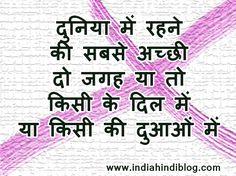 दुनिया में रहने की सबसे अच्छी दो जगह या तो किसी के दिल में या किसी की दुआओं में हिंदी थॉट