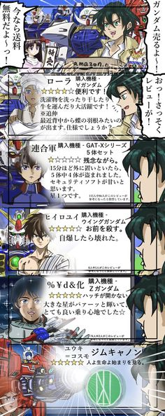 カコミスル (@p8HMIUHYW1KUF6c) さんの漫画 | 799作目 | ツイコミ(仮) Gundam Wing, Gundam Art, Mecha Anime, Robot Art, Location History, Manga, Twitter, Board, Manga Anime