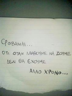 I am again afraid of everything that will happen to me .- Εγώ πάλι φοβάμαι όλα αυτά που θα γίνουν για … I& still afraid of everything that will happen to me without me … - Advice Quotes, Some Quotes, Favorite Quotes, Best Quotes, Funny Quotes, Meaningful Quotes, Inspirational Quotes, Greek Words, Greek Quotes