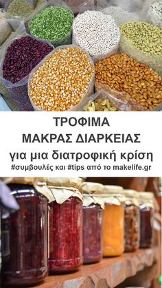 Greek Recipes, Diet Recipes, Sos Food, Cooking Tips, Cooking Recipes, Nutrition, Group Meals, Survival Tips, Healthy Tips