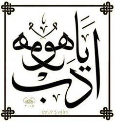 Osmanlı- Türkçesi - Lisan-ı Osmani لسان عثمانى     Edeb Ya Hu