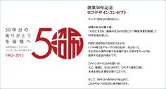 50周年ロゴ コンセプト